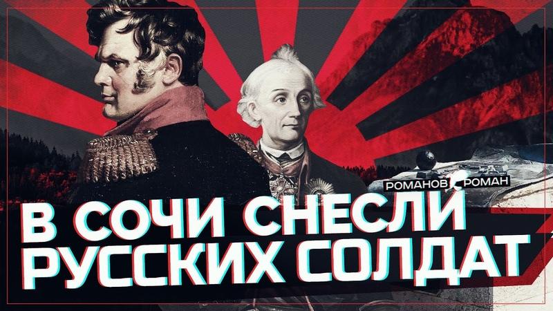 Война на Кавказе проиграна В Сочи снесли русских солдат Романов Роман