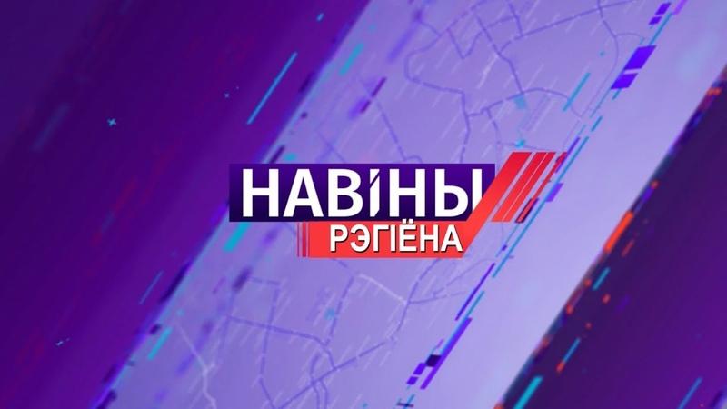 Новости Могилевской области 26 03 2020 вечерний выпуск видео