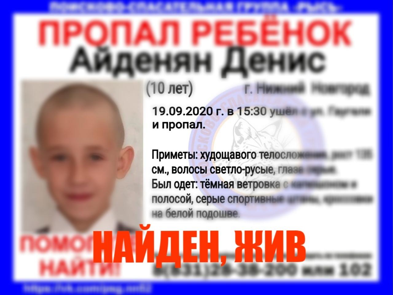 Айденян Денис, 10 лет, г. Нижний Новгород