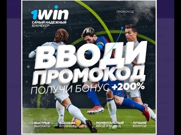 Букмекерская контора 1 Win 1 Вин Промокод Рабочее 1 win зеркало