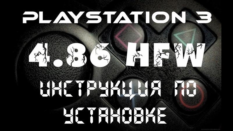 PLAYSTATION 3 HFW 4.86 ИНСТРУКЦИЯ ПО УСТАНОВКЕ HEN