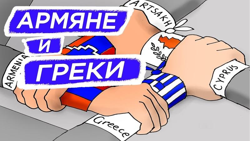 Армяне и Греки HAYK фильм