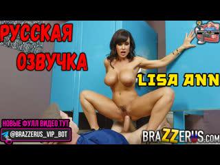 Lisa Ann | Brazzerus | порно с русской озвучкой, порно с переводом, milf, инцест, большие сиськи, порно с диалогами hd 1080