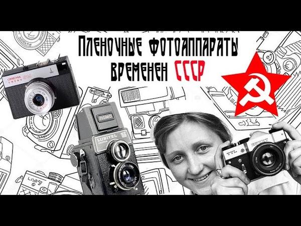 Пленочные фотоаппараты СССР обзор лайфхаки мнение Зенит Фэд Смена Любитель Ломо