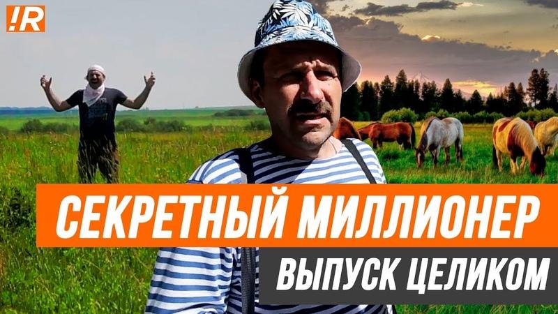 Секретный миллионер Игорь Рыбаков Миллиардер под прикрытием ИГОРЬ МОРЯК