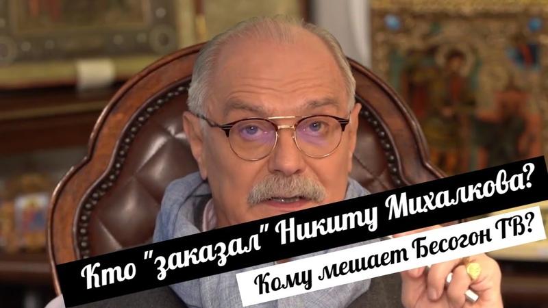Кто заказал Никиту Михалкова? Кому мешает Бесогон ТВ?