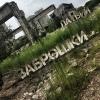 Заброшки Латвии   Abandoned Latvia  