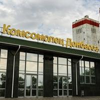 Шахта Комсомолец Донбасса