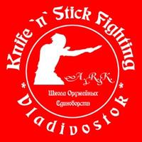 Логотип Школа Оружейных Единоборств A.R.K.