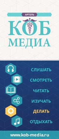 КОБ-Медиа Артель