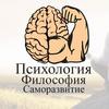 Психология | Философия | Саморазвитие