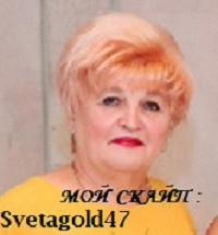 Гальченко Светлана (Орлянская)