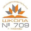 Школа №709