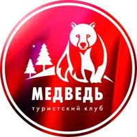 Логотип Турклуб МЕДВЕДЬ-Сплавы,походы,восхождения,прокат