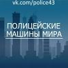 Полицейские машины мира   ДеАгостини