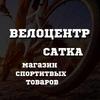 Велоцентр Сатка