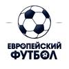 Европейский Футбол