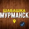 Шабашка | Подработка | Работа в Мурманске