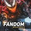 Fandom - Все из мира кино