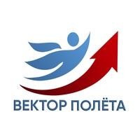 Логотип ВЕКТОР ПОЛЁТА