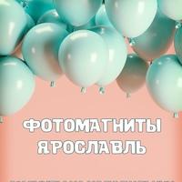 Фотомагниты Ярославль. Печать фото на магнитах.