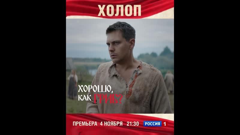Художественный фильм Холоп Смотрите на телеканале Россия 1
