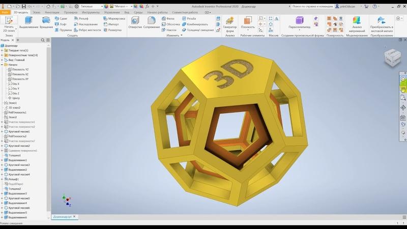 3D моделирование объекта Додекаэдр. Версия lдля AI.