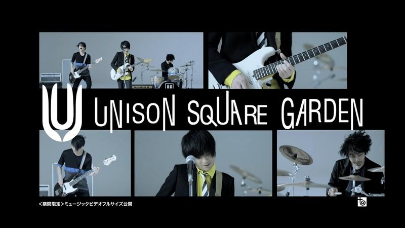 期間限定フル公開 UNISON SQUARE GARDEN「シュガーソングとビターステップ」