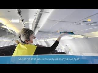 Профилактические меры аэропорта Пулково в связи с COVID-19