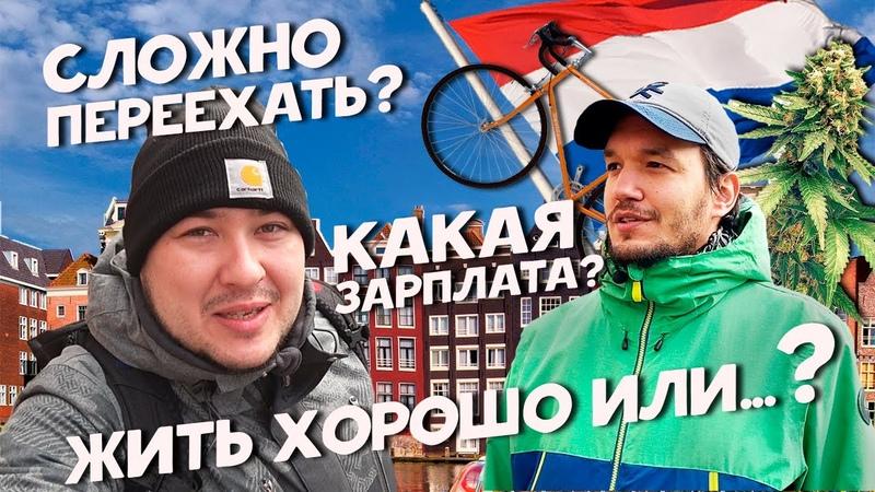 КАК ЖИВУТ РУССКИЕ В НИДЕРЛАНДАХ Переезд зарплата жизнь в Европе цены и отношение к русским