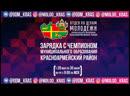 Онлайн-акция Зарядка с чемпионом чемпионка различного уровня соревнований - Софья Якушонок