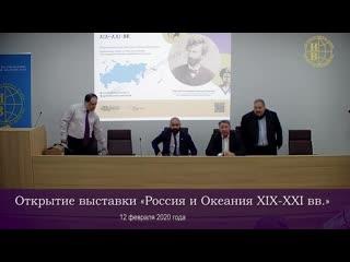 Россия и Океания XIX-XXI вв.. Открытие выставки в Институте востоковедения РАН
