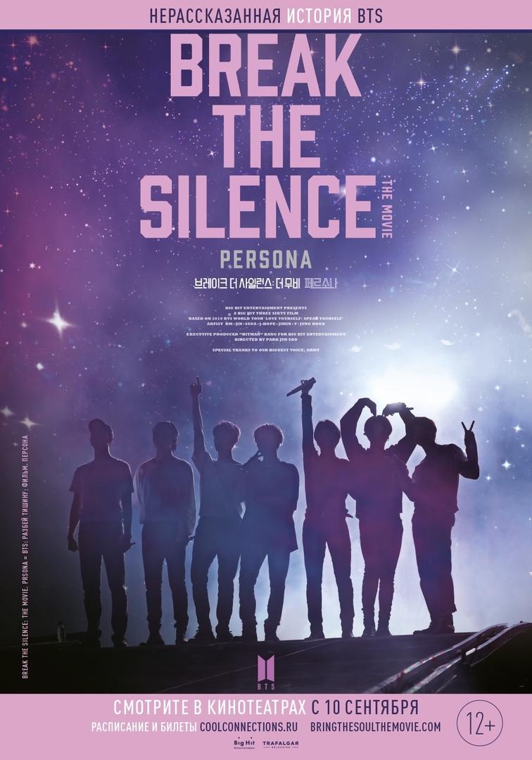 """Афиша Воронеж BTS """"Break The Silence"""" в Воронеже"""