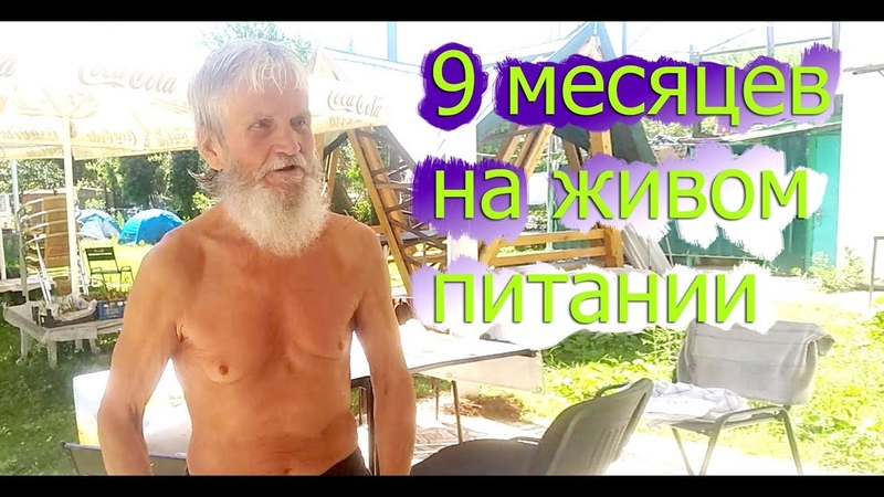 Дед сыроед 74 года 9 месяцев на живом питании