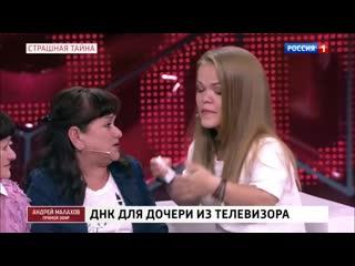 ДНК для дочери из телевизора. Прямой эфир от