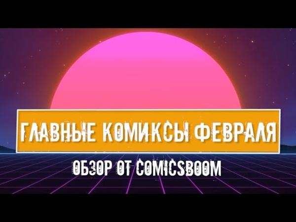 Главные комиксы февраля обзор от Comicsboom