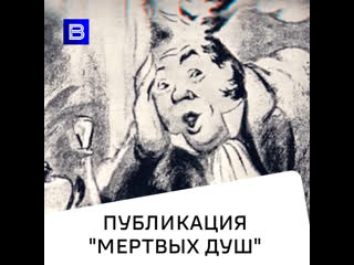 "Публикация ""Мертвых душ"""
