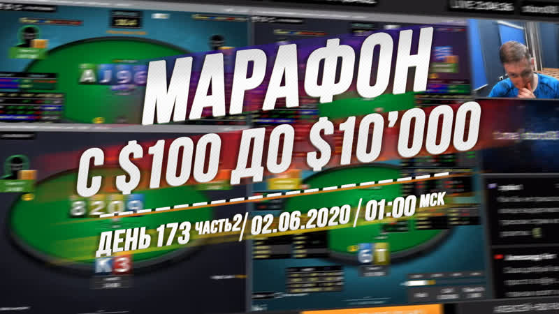️ SpinGo марафон с 100$ до 10'000$ ️ День 173 Часть 2 ️ 02.06.2020 ️ 01:00 msk ️