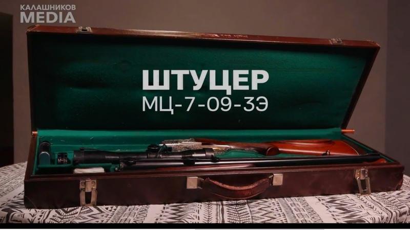 Штуцер МЦ7-09-3Э. Личный арсенал Евгения Спиридонова