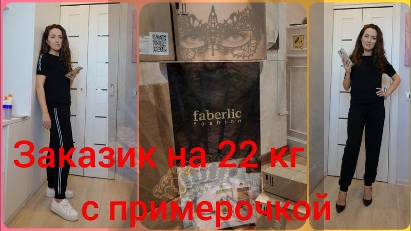 Эксгибиционируем Нижнее белье Фаберлик Флоранж и одежда для дома Распаковка большого заказа