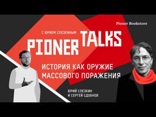 Pioner Talks с Юрием Слезкиным  Дом правительства, советская история, революция, канонические поэты