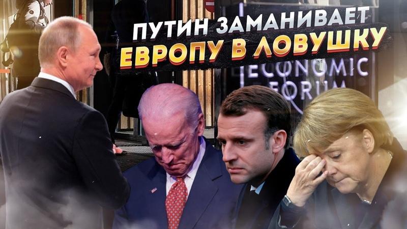 Путин напугал Запад Все только начинается