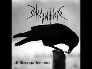 Чернозимье Black Winters  -  и Мрачное наследие Dark Legacy!