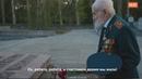 97-летний ветеран Великой Отечественной вернулся в Берлин – Москва 24