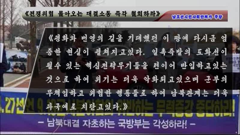 《전쟁위험 몰아오는 대결소동 즉각 철회하라》 남조선시민사회단체가 주장 외 1건