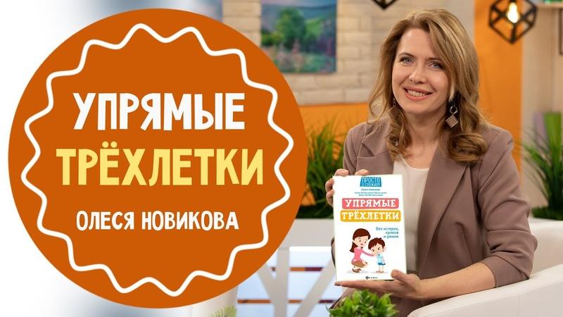 Упрямые трехлетки Презентация книги для Лабиринта