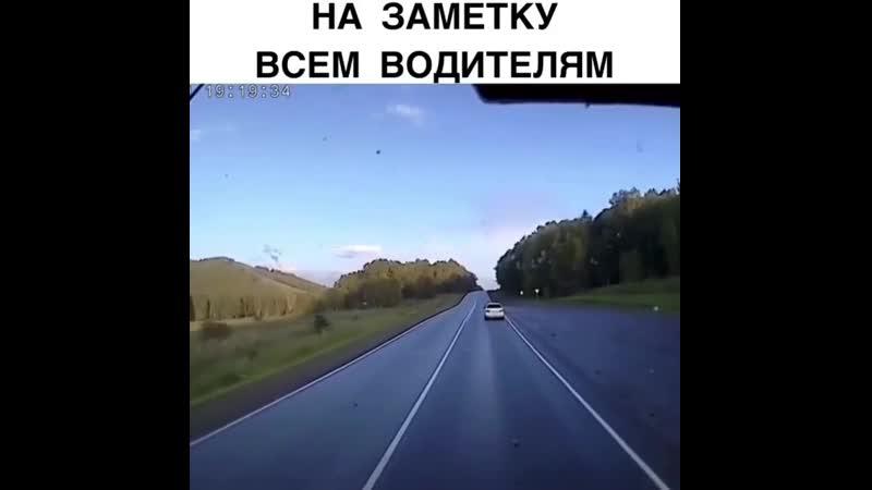 На заметку всем водителям yf pfvtnre dctv djlbntkzv