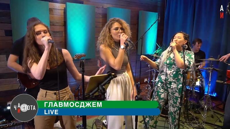 Частота ITV ГлавМосДжем live