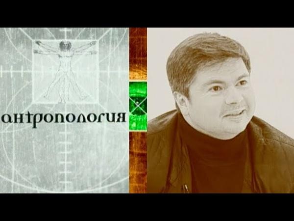 Антропология Артём Боровик последнее интервью
