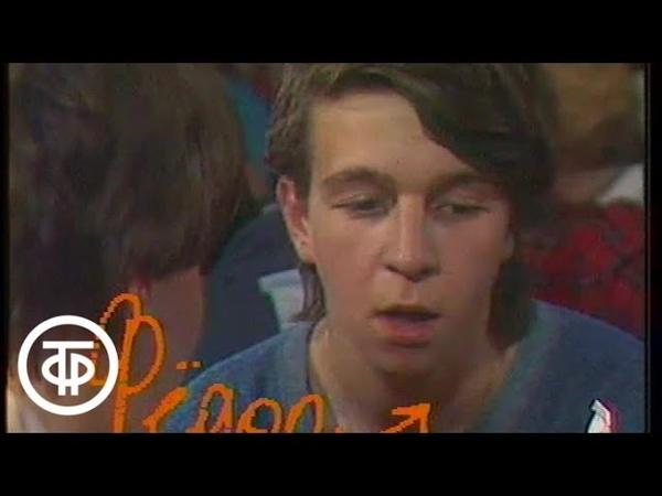 Федор Дунаевский в программе ...До 16 и старше (1988)